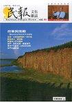 民報文化雜誌2017第18期
