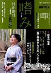 生活品味嗜好 Vol.6-讀書之樂特集