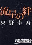 流星之絆-東野圭吾小說