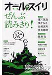 文藝春秋MOOK全推理讀物2012年版
