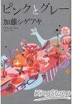 粉紅與灰藝能小說 著:加藤shigeaki