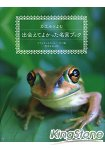 蛙蛙親子教養名言集