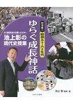 池上彰現代史課程 昭和篇 Vol.4