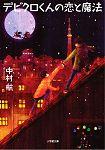戴維克羅的戀愛和魔法 特裝版 文庫版