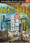 巡禮日本神明-記紀神話舞台與諸神歷史導覽 (保存版)