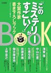 這本推理小說真厲害!大賞作家作品 Vol.8