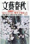 文藝春秋 4月號2015