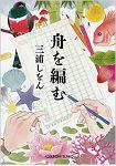三浦紫苑小說-啟航吧! 編舟計畫 文庫版
