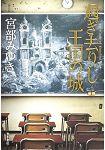 宮部美幸小說-消逝王國的城堡