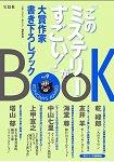 這本推理小說真厲害!大賞作家作品 Vol.9