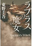 東野圭吾-拉普拉斯的魔女