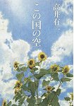 電影日本的天空下 原著小說