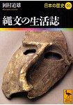 日本的歷史 Vol.1
