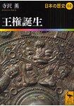 日本的歷史 Vol.2