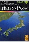 日本的歷史 Vol.25-日本何去何從?
