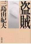 三島由紀夫小說-盜賊 修訂版