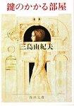 三島由紀夫小說-上鎖的房間 修訂版
