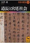 日本的歷史 Vol.6-道長與宮廷社會