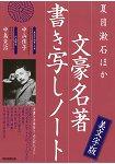 夏目漱石等文豪名著書法筆記 美文字版