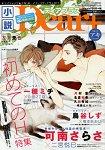 小說Dear+ Vol.59