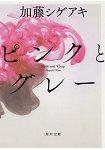 加藤shigeaki小說-粉紅與灰