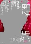 小說野性時代  Vol.144(2015年11月)