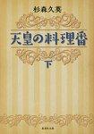 杉森久英小說-天皇的御廚 下冊