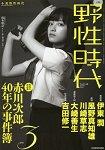 小說野性時代  Vol.148(2016年3月)