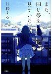 住野Yoru小說-又做了同樣的夢