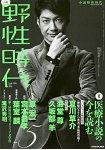 小說野性時代  Vol.150(2016年5月號)