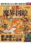 京都魔界圖繪