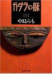 日本推理作家協會賞得獎作品-加達拉的豬 Vol.1
