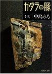 日本推理作家協會賞得獎作品-加達拉的豬 Vol.2