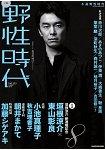 小說野性時代  Vol.153(2016年8月號)