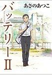 淺野敦子小說-野球少年 Vol.2