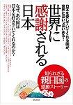 被世界感謝的日本-不為人知的親日國感人故事