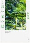 新海誠小說-言葉之庭 文庫版