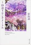 新海誠小說-秒速5公分 文庫版