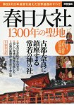 春日大社-1300年歷史聖地 迎接第60次式年造替之奈良世界遺產