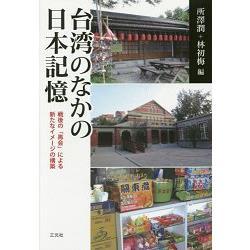 台湾のなかの日本記憶:戦後の「再会」による新たなイメージの構築