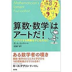 算數與數學是門藝術