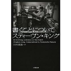 史蒂芬·金談寫作-我的作家生涯