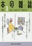 本之雜誌 2017年3月號