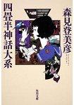 森見登美彥小說-四疊半宿舍-青春迷走 文庫版