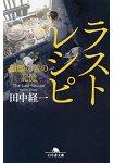 田中經一小說-最後的食譜麒麟之舌的記憶