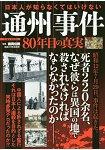 日本人不可不知的通州事件屆滿80週年的歷史真相