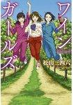 松山三四六小說-Wine Girls