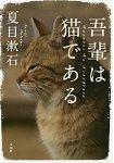 夏目漱石小說-我是貓 文庫版
