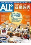 all+互動英語(課文朗讀版)2013.04 #101