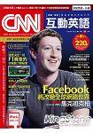 cnn互動英語-課文朗讀版2013.10#157